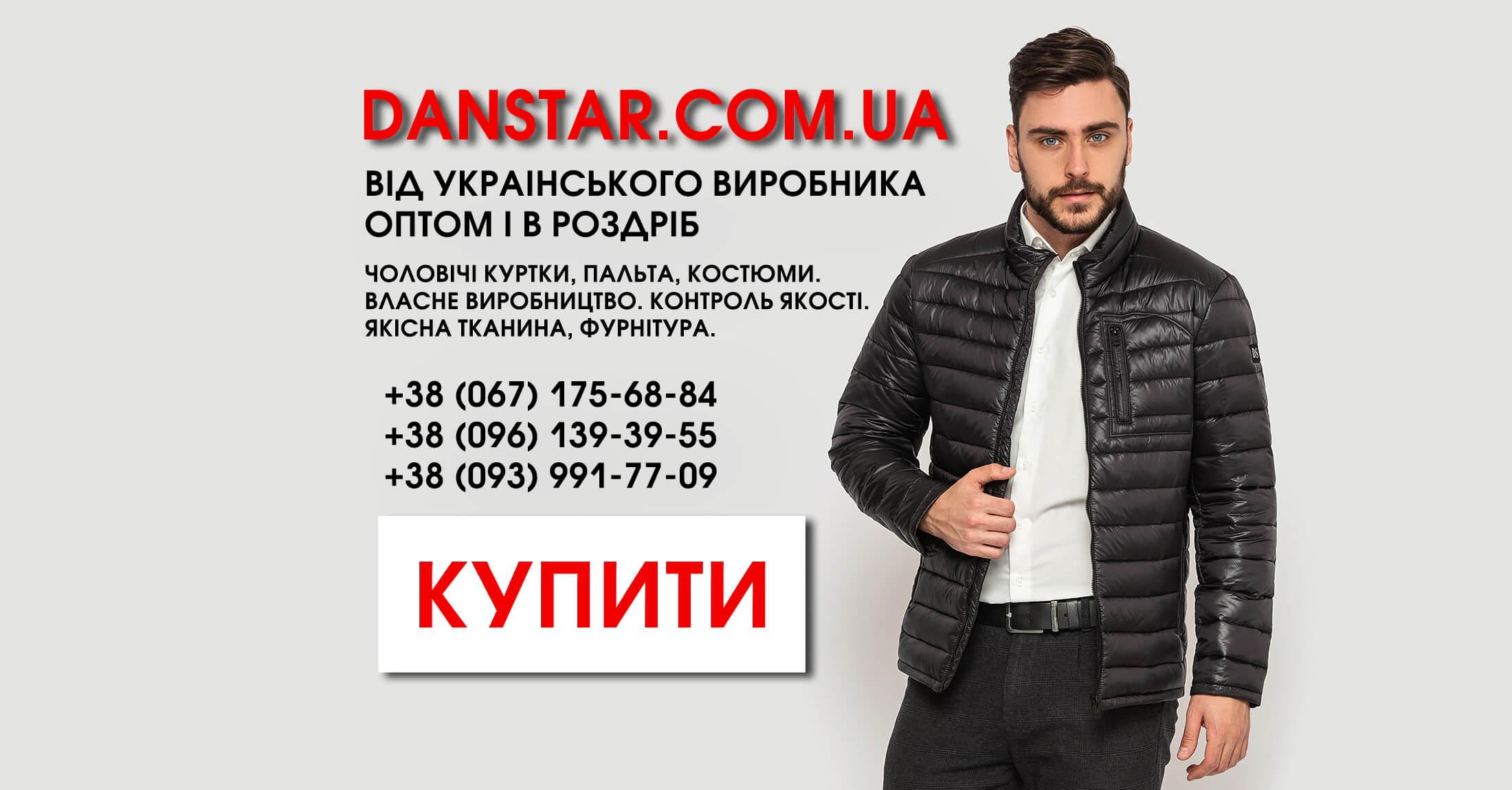 Чоловічий одяг від українського виробника.